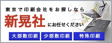東京で印刷会社をお探しなら新晃社にお任せください
