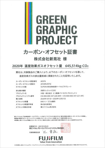 グリーン・グラフィック・プロジェクト