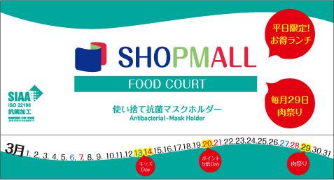 ショピングモール向けデザイン