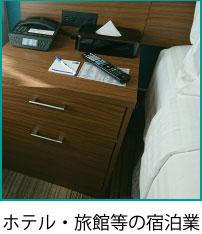 ホテル・旅館等の宿泊業
