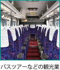 バスツアーなどの観光業