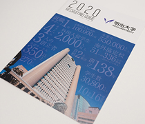 【明治大学様】2020年リクルート用パンフレット