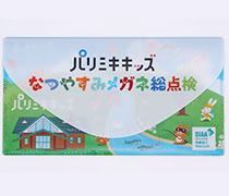 【株式会社 三城様】ノベルティ用の全面抗菌マスクケース