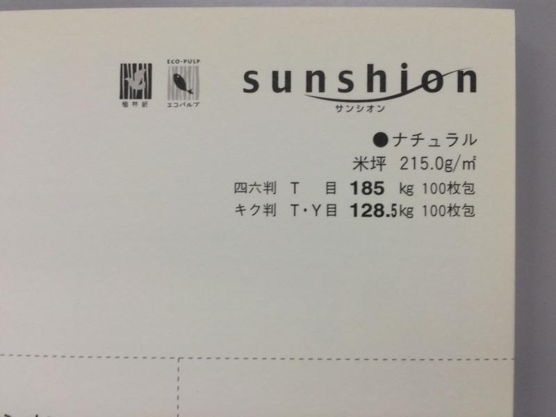 サンシオンの写真