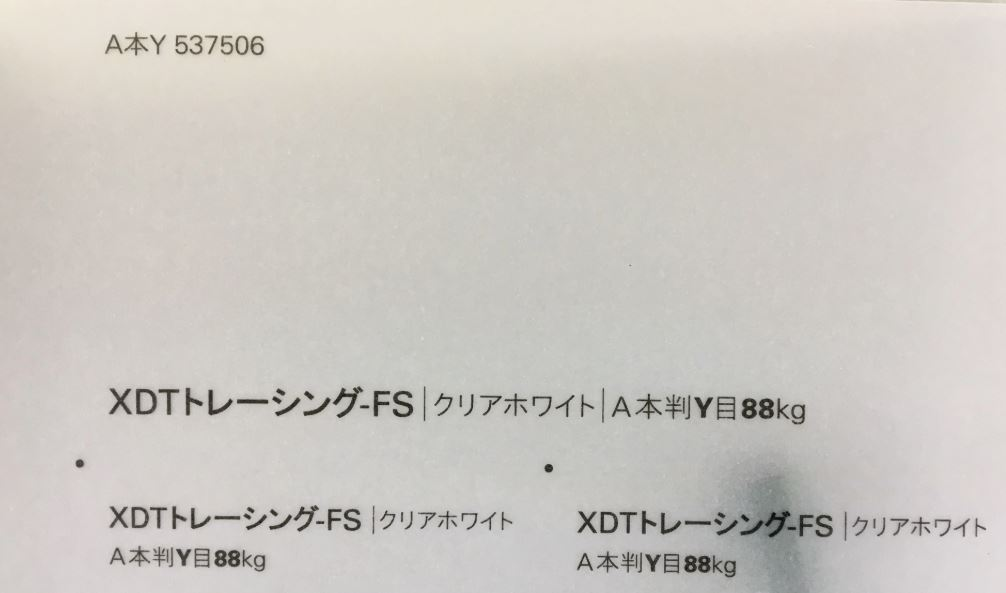 XDTトレーシングFSの写真