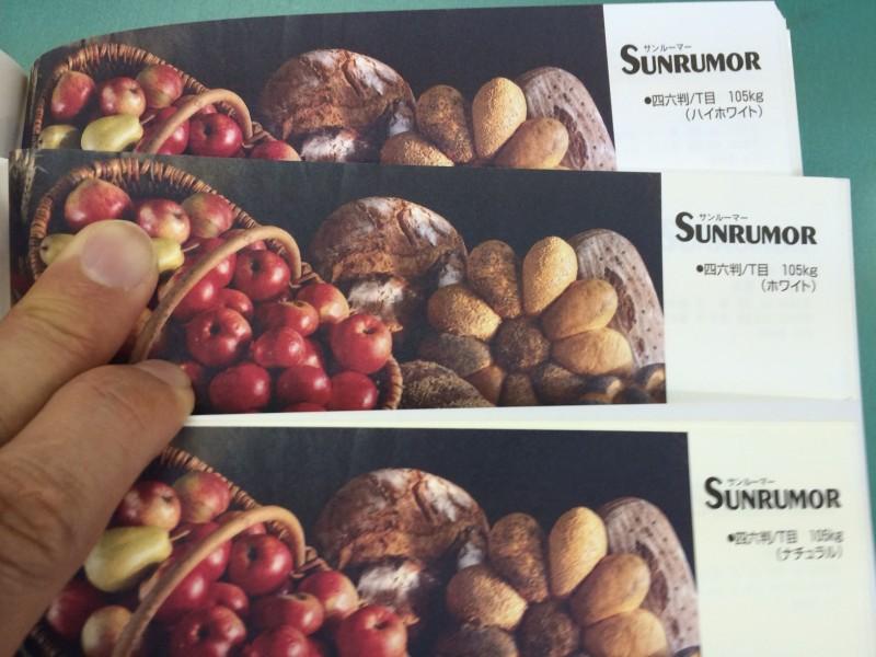 サンルーマの比較写真