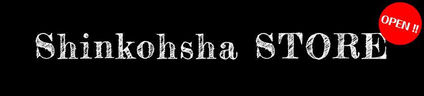 Shinkohsha STORE