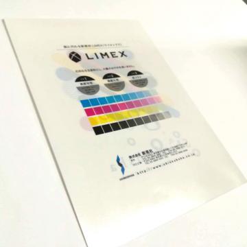 【ストーンペーパー(LIMEX)のクリアファイル】石灰石を原料とした紙の代替品ストーンペーパー(LIMEX)を使ったクリアファイルの制作事例です。
